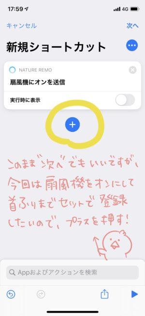 2個目の指示を選ぶ画面