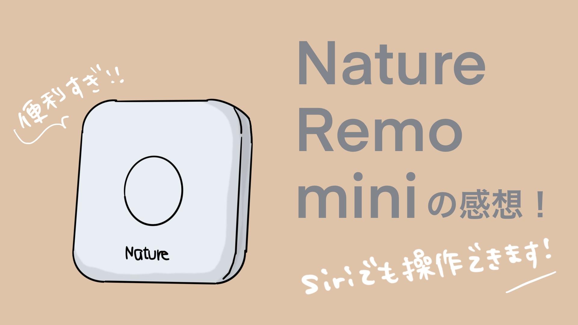 Nature Remo miniの感想!Siriでも操作可能です!