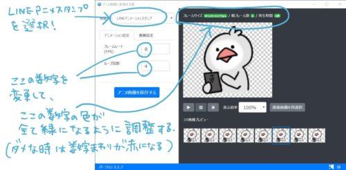 アニメ画像に変更する君使用画面
