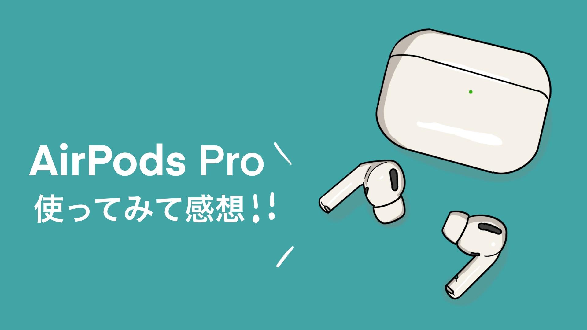 AirPods Pro、使ってみて感想