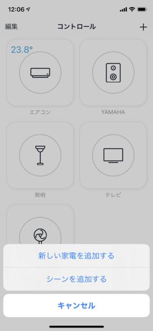 新しい家電を設定する画面