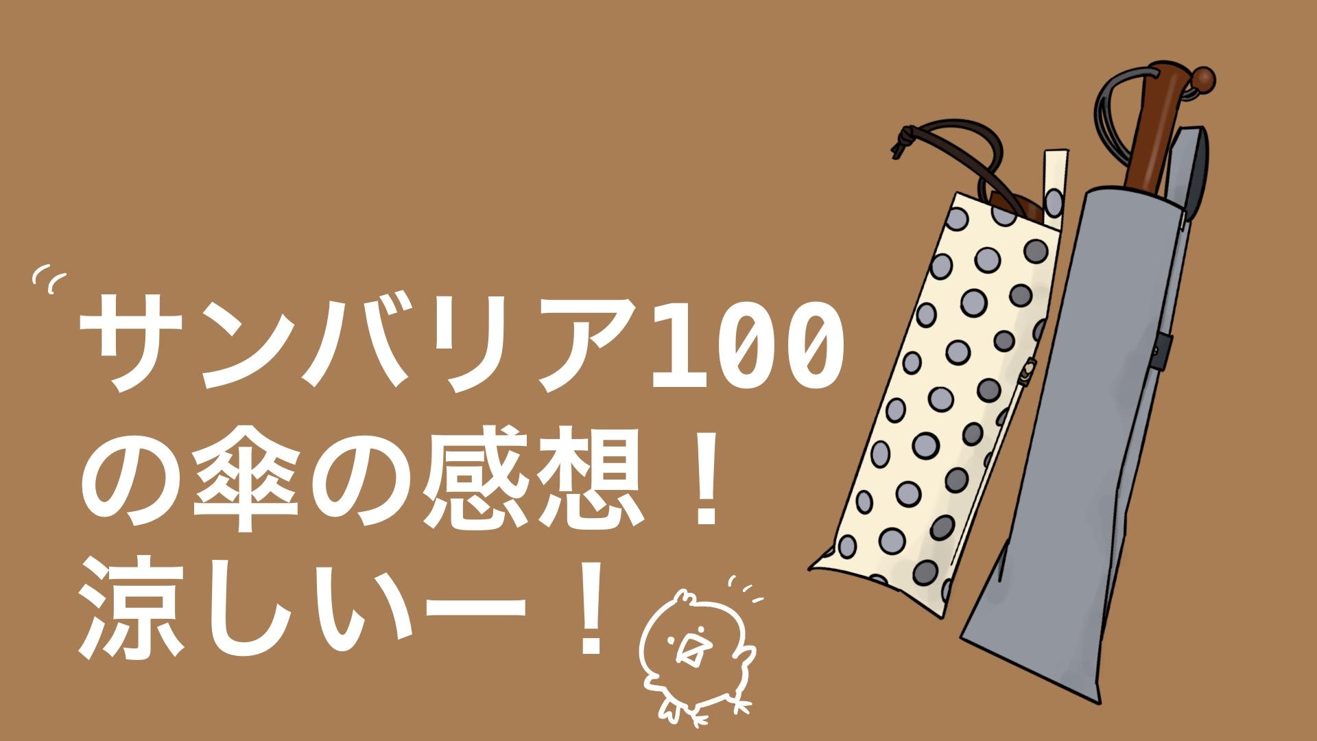 サンバリア100の傘の感想!涼しいー!