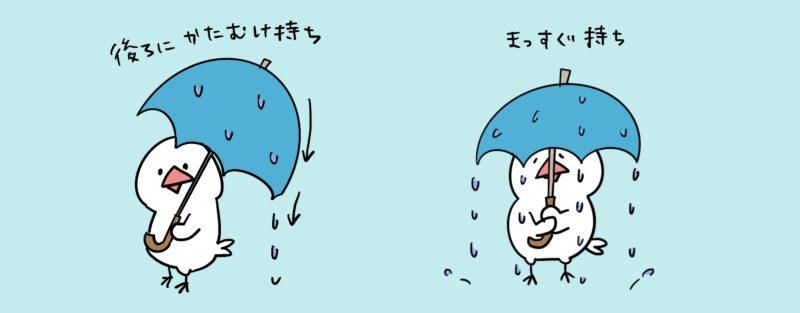 傘の持ち方での濡れ方の違い