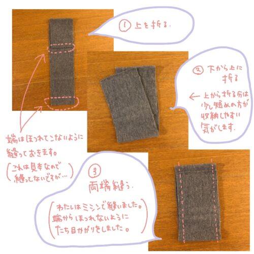ポケットの作り方