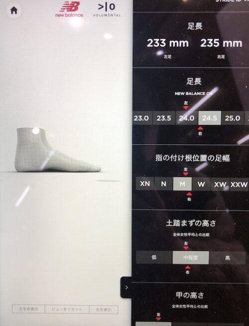 足の計測結果